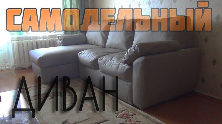 Как сделать диван своими руками (самодельный диван)