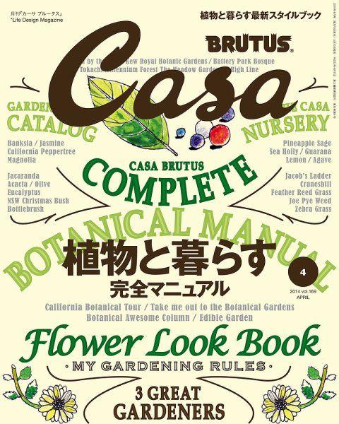 CasaBRUTUS(カーサブルータス) 4月号 (2014年03月10日発売) | 【Fujisan.co.jp】の雑誌・定期購読