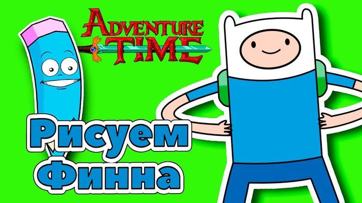 ФИНН   Время приключений #adventuretime[МультКарандашик]