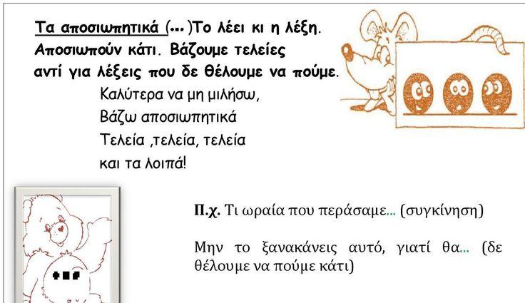 #ClippedOnIssuu from ΣΗΜΕΙΑ ΣΤΙΞΗΣ