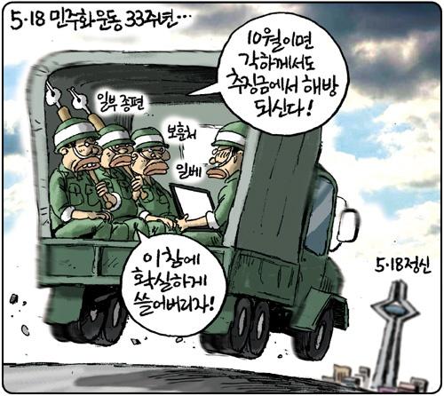 5월17일 부처님 오신 날 김용민의 그림마당, 5·18정신입니다.