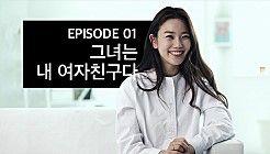72초드라마 시즌2 Ep.1 : 그녀는 내 여자친구다