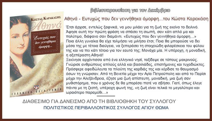 Βιβλιοπρόταση για το Δεκέμβριο - Αθηνά Ευτυχώς που δεν γεννήθηκα όμορφη - του Κώστα Καρακάση Διαθέσιμο για δανεισμό από τη βιβλιοθήκη του συλλόγου μας. Σε περίπτωση που αδυνατείτε να το παραλάβετε από τα γραφεία του συλλόγου, υπάρχει η ευχέρεια της κατ΄οίκον δανεισμού και παράδοσης. #δανειστική_βιβλιοθήκη #πολιτιστικός_περιβαλλοντικός_σύλλογος #Δήμος_Τανάγρας #Άγιος_Θωμάς #syllogos_library