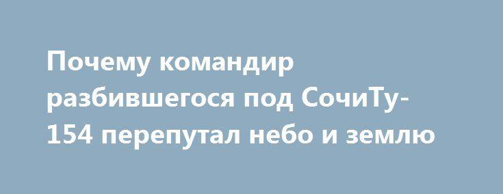 Почему командир разбившегося под СочиТу-154 перепутал небо и землю http://apral.ru/2017/06/01/pochemu-komandir-razbivshegosya-pod-sochitu-154-pereputal-nebo-i-zemlyu/  В Минобороны озвучили результаты расследования декабрьской катастрофы военного Ту-154 в [...]