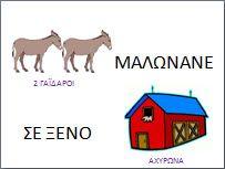 Παροιμίες - εικονόλεξα για το νηπιαγωγείο σχετικά με τα ζώα - ΓΑΪΔΑΡΟΙ