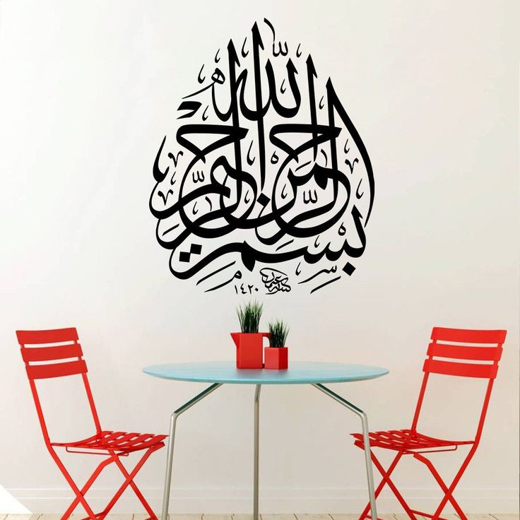 Find More Wall Stickers Information About The Islamic Arabic Calligraphy  Religion Home Furnishing Art Decorative Wall Stickers For Living Room,Highu2026