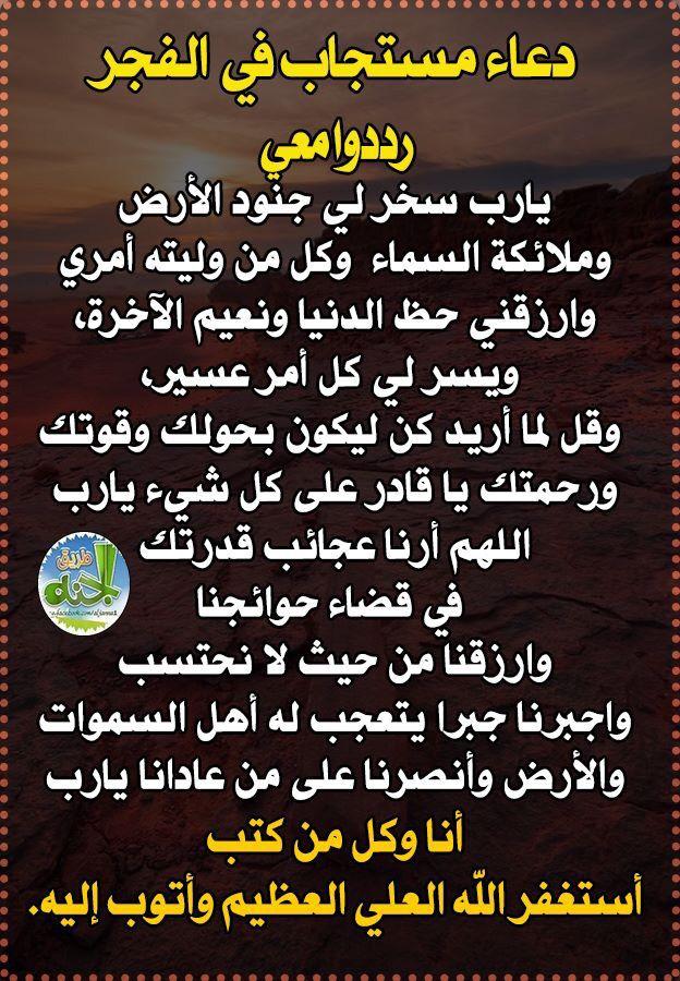 Pin By Wafae On دعاء Islamic Phrases Islamic Quotes Duaa Islam