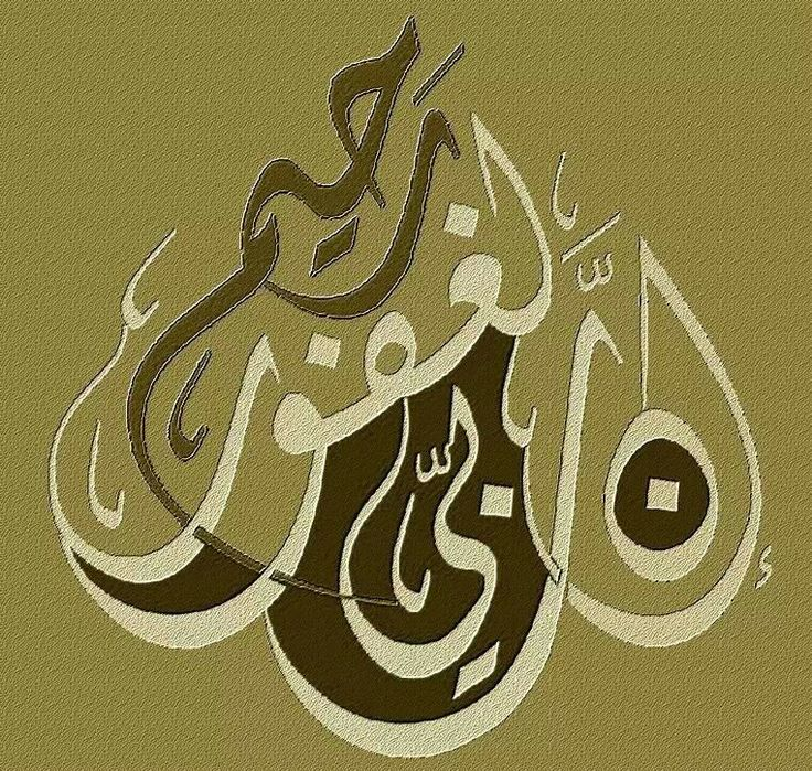 231 best arabic fonts images on pinterest islamic art Rules of arabic calligraphy