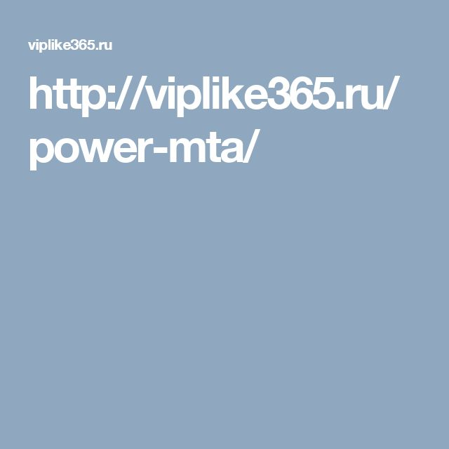 http://viplike365.ru/power-mta/
