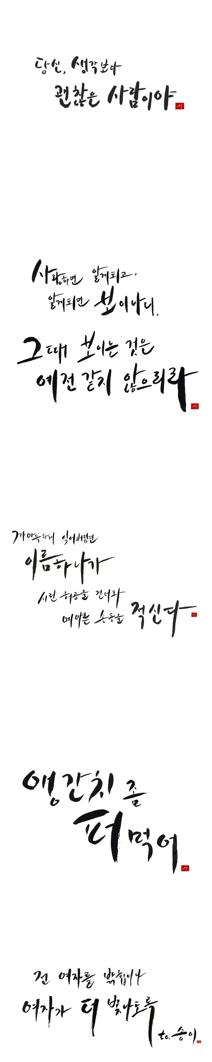 박광원님 대학생이 만든 위트넘치는 캘리그라피 확인하세요~! > > http://me2.do/x5HFW9oW