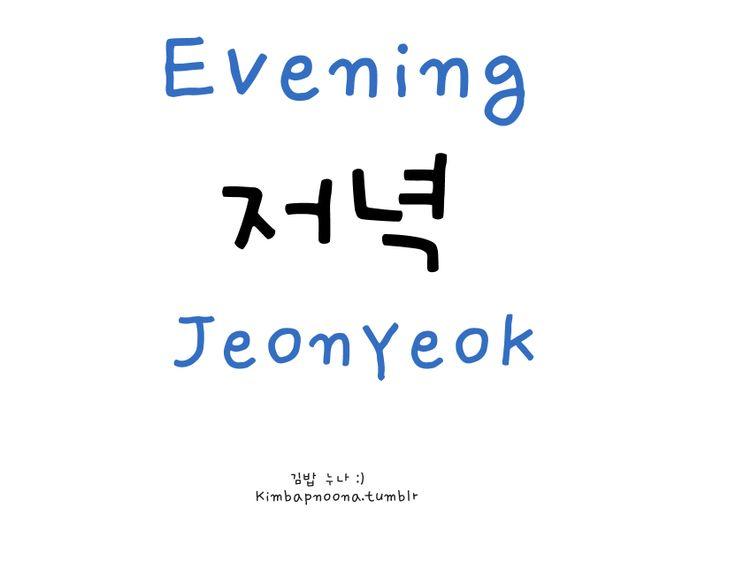 how to study korean lesson 9