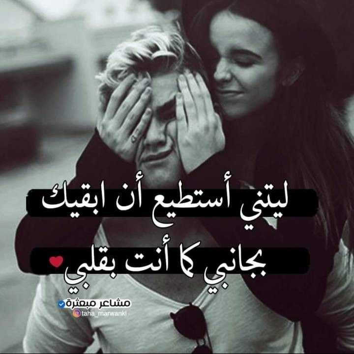 قلبي بحبك حبيبي Romantic Words Cool Words Words