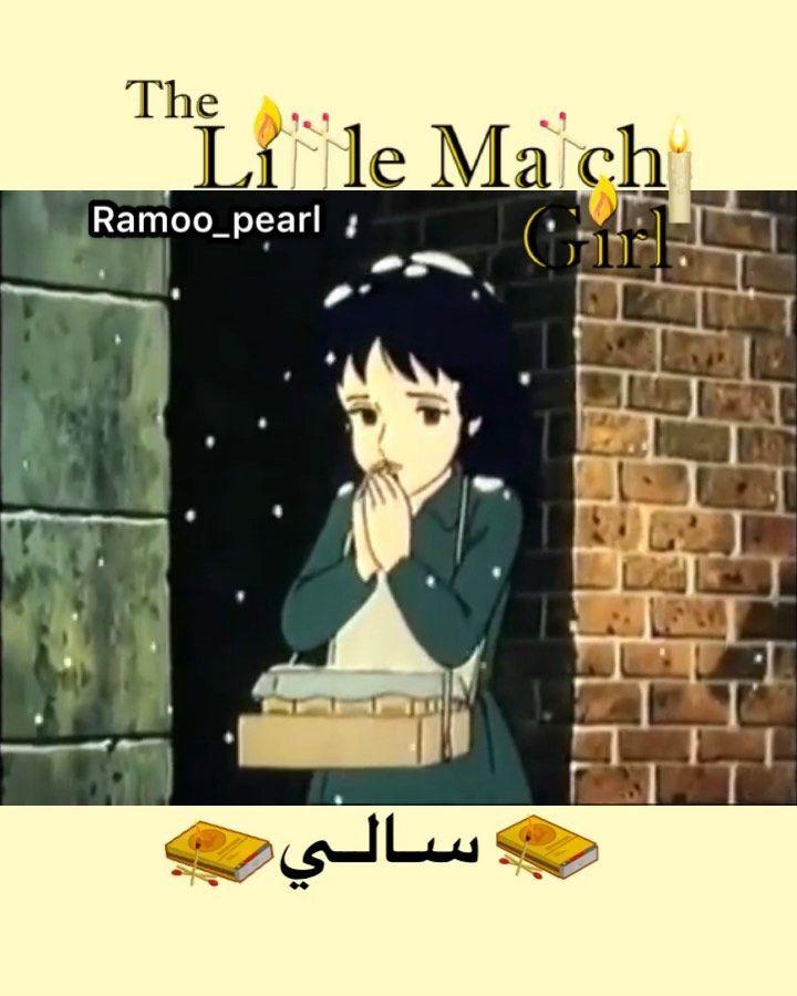 في هذه الاجواء الباردة اتذكر بائعة الكبريت وسالي هنا اصبحت بائعة كبريت وهي طفلة لاتقوى على قسـوة الحياة قصة سالي وبائعة الكبريت في ان واحد Anime Cats Memes