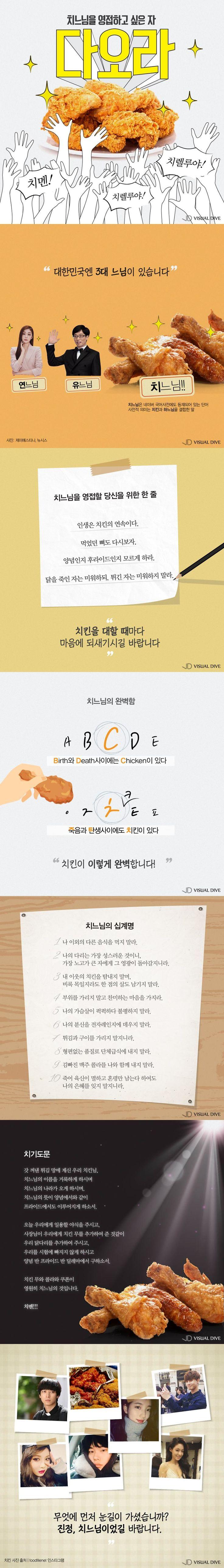 세상에서 가장 완벽한 음식 '치느님' [카드뉴스] #Chicken / #Cardnews ⓒ 비주얼다이브 무단 복사·전재·재배포 금지