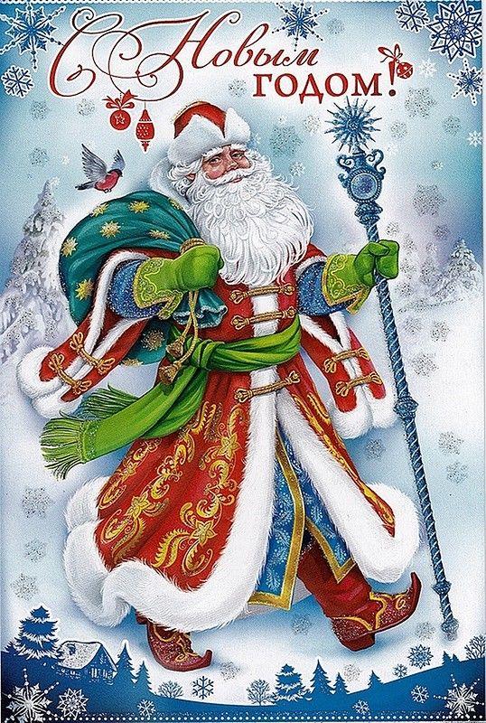 Дед мороз с телефоном открытка
