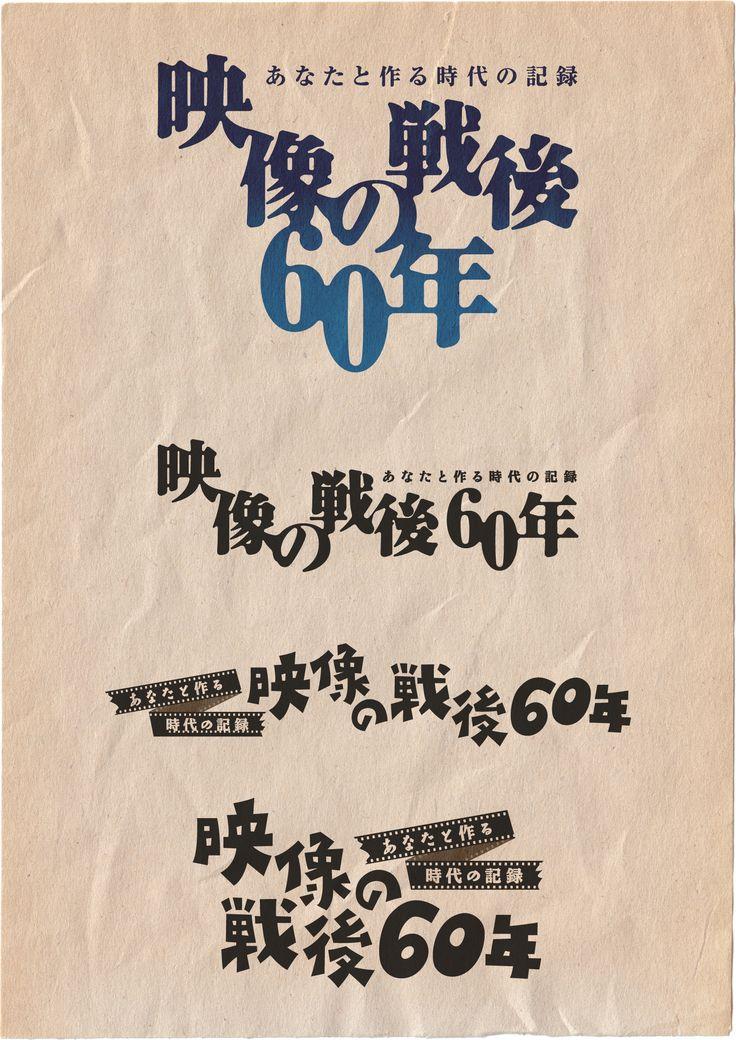 NHK BS大型シリーズ「映像の戦後60年」タイトルロゴ(2005年)※不採用案含む