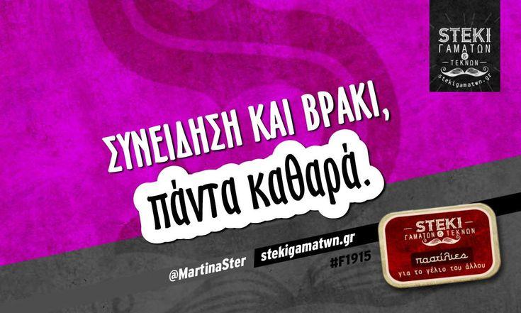 Συνείδηση και βρακί @MartinaSter - http://stekigamatwn.gr/f1915/