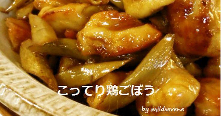 こってり旨い(^ω^)鶏ごぼう by mildsevene 【クックパッド】 簡単おいしいみんなのレシピが279万品