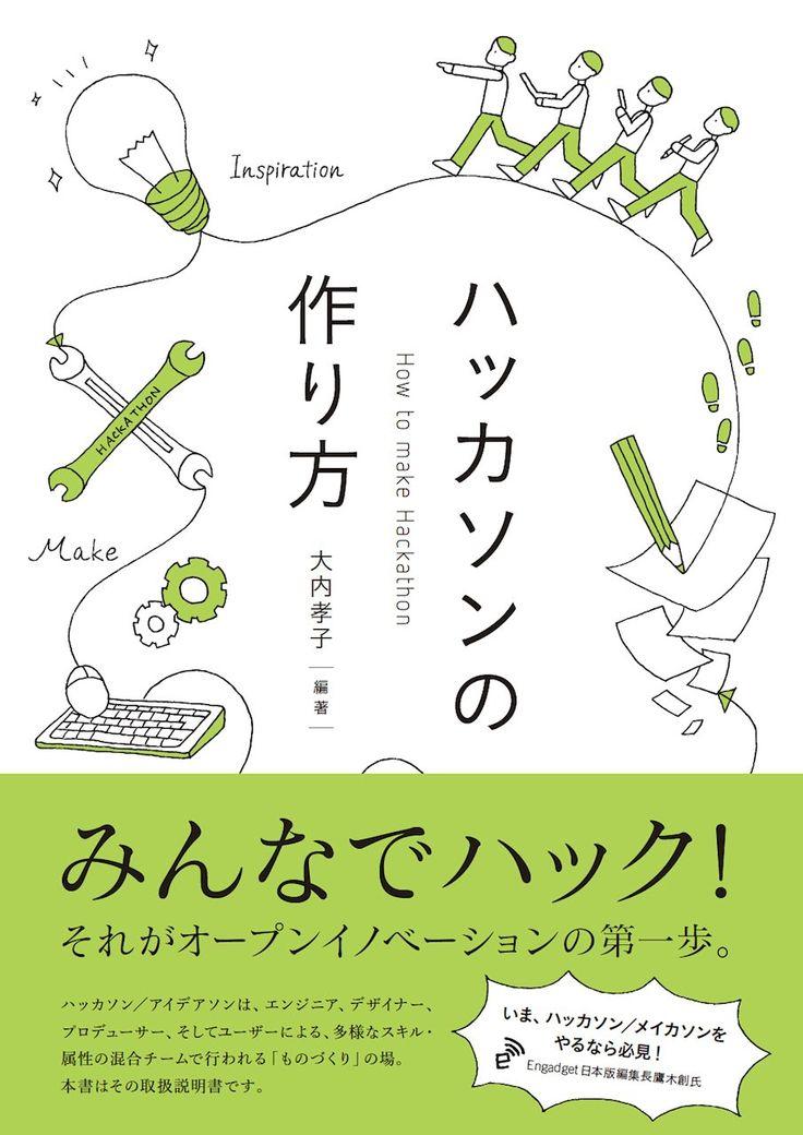 ハッカソンの作り方   大内 孝子   本   Amazon.co.jp
