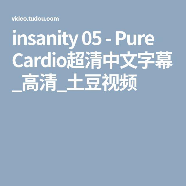 insanity 05 - Pure Cardio超清中文字幕_高清_土豆视频