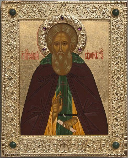 От всей души поздравляю всех православных христиан с Праздником Святого Преподобного Сергия, Игумена Радонежского, Игумена земли Русской, всея России Чудотворца!
