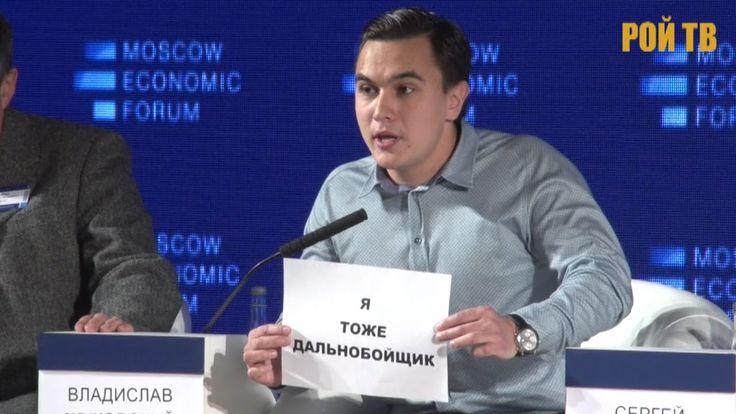"""""""Я тоже дальнобойщик""""- акция Владислава Жуковского на МЭФ"""