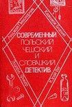 Катастрофа на шоссе. Начните читать книги Ваг Юрай в электронной онлайн библиотеке booksonline.com.ua. Читайте любимые книги с мобильного или ПК бесплатно и без регистрации.