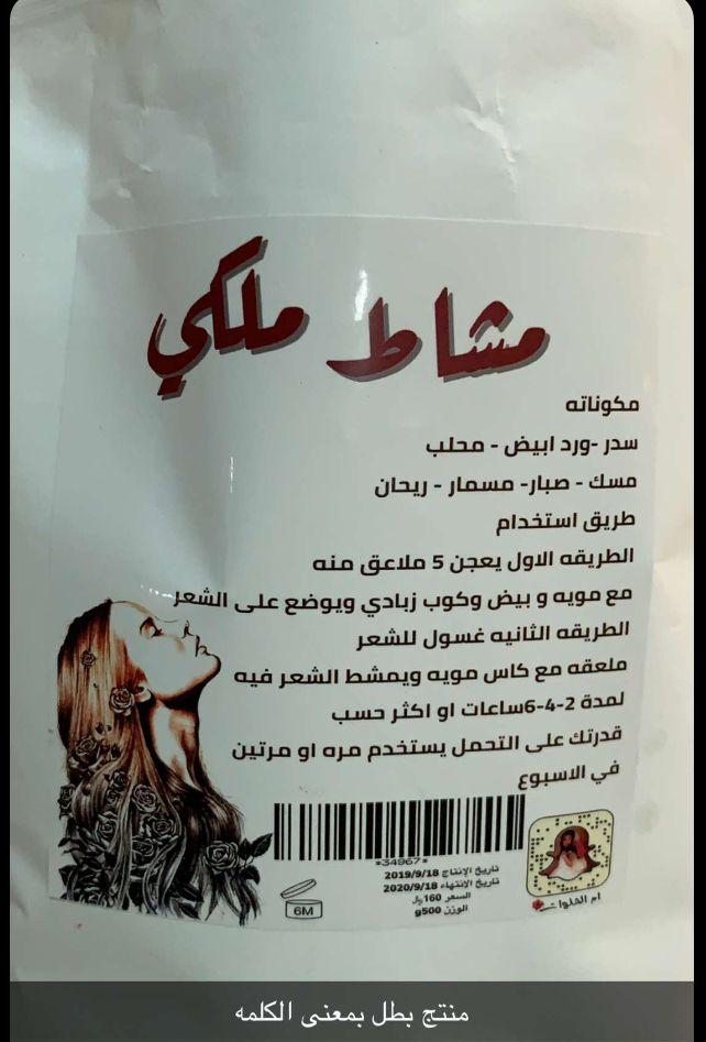 Pin By نوره عبد العزيز On مسك Event Ticket Event