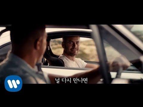 """故폴 워커 추모곡 """"See You Again"""" Wiz Khalifa (ft. Charlie Puth) 자막 뮤직비디오 (분노의 질주 : 더 세븐 OST) - YouTube"""