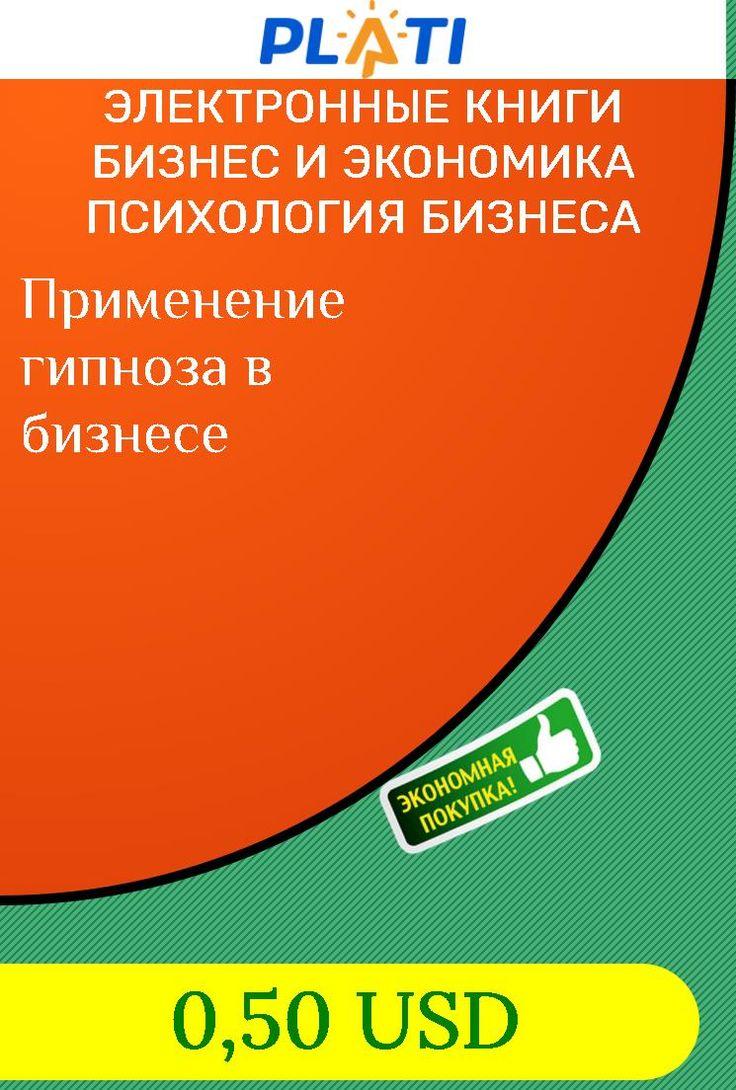 Психология электронную книгу скачать бесплатно