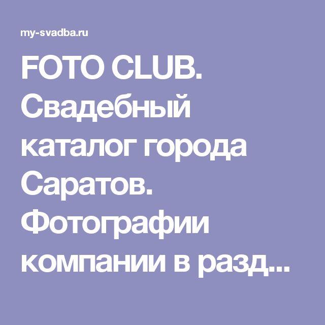 FOTO CLUB. Свадебный каталог города Саратов. Фотографии компании в разделе: Видео и Фото — Фотографы.