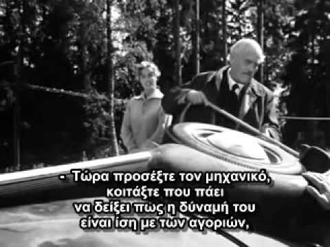 ΑΓΡΙΕΣ ΦΡΑΟΥΛΕΣ (1957) - Ίνγκμαρ Μπέργκμαν