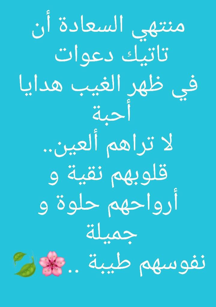 Pin By فلسطينية ولي الفخر On الكلمة الطيبة Quran Quotes Quotes Arabic Quotes