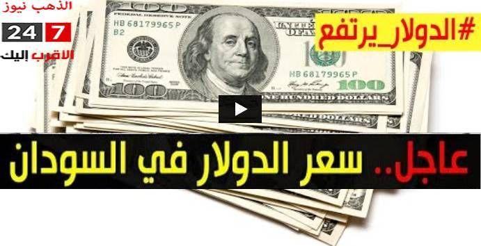 أسعار الدولار والعملات الاجنبية مقابل الجنيه السوداني اليوم السبت 19 12 2020 من السوق السوداء Personalized Items Dollar Money