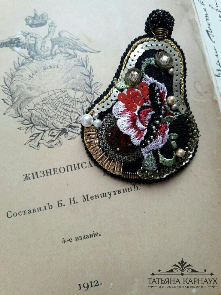 """Брошь """"Груша""""в винтажном стиле, сделана на МК Ольги Антоновой"""