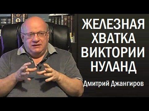 Железная хватка Виктории Нуланд. Дмитрий Джангиров