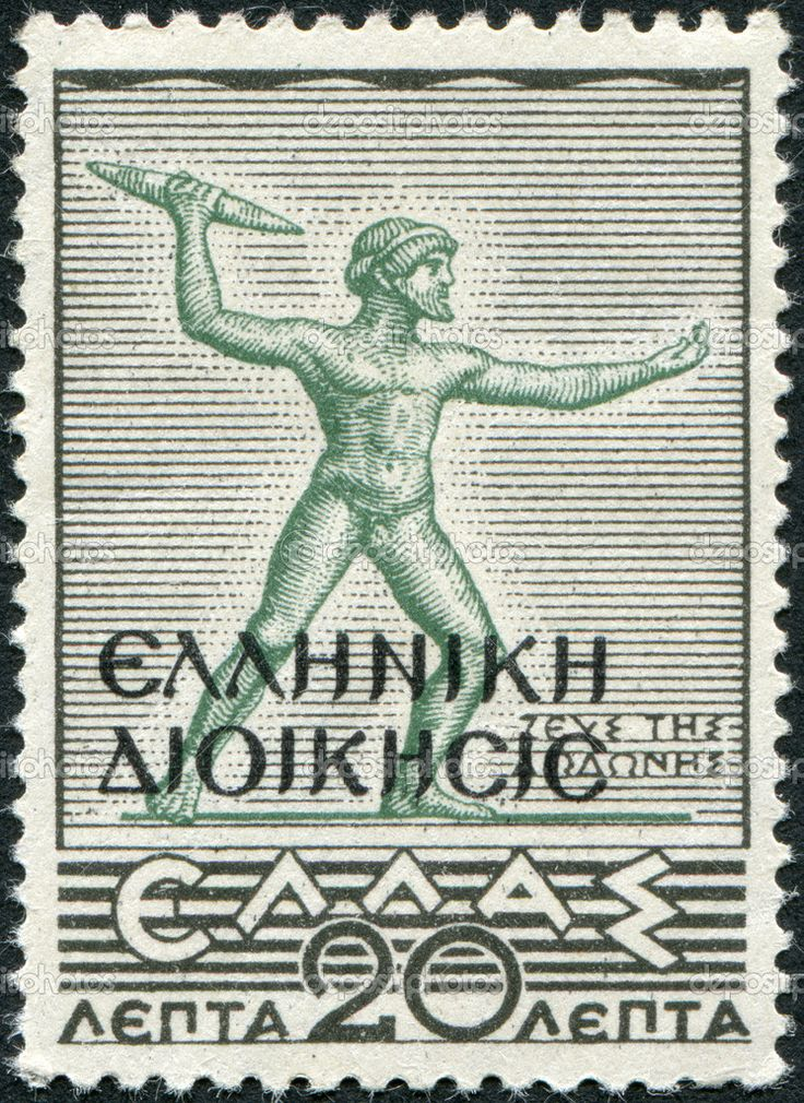 Old Greek Stamp