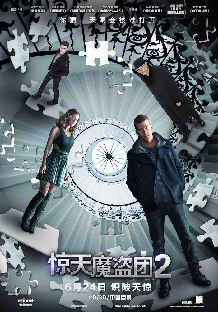 Woody Harrelson, Lizzy Caplan, Jesse Eisenberg, and Dave Franco in Now You See Me 2 (惊天魔盗团2)