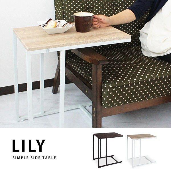 どんなインテリアにもなじむ、実直でストレートなデザイン。スチールのフレームと、凹凸加工のリアルな木目シートの組み合わせが特長の「LILYリリー」シリーズ。シンプルで直線的なデザインが印象的。コの字型なのでソファーに引き寄せることができます。場所をとらず、ソファにゆったりと座ったままリモコンや飲み物に手が届いてとても便利。天板は、汚れにくくお手入れが簡単な木目シート。リアルな凹凸のエンボス加工シートなので安っぽくならず上質な印象です。フレームはマットでざらりとした風合いの丈夫なスチール。カラーは落ち着いた印象のダークブラウン天板×ブラックフレームと、明るくナチュラルな印象のナチュラル天板×ホワイトフレームがございます。センターテーブル、オープンラック、デスクなど同シリーズでのコーディネートもおすすめです。【商品情報】幅45×奥行30×高さ55cm(アジャスター含む)重量(約)3kg天板/PVCシート、MDF、脚/スチール天板エンボス加工、粉体塗装(ザラザラ仕上げ)、脚部にアジャスター付き、コの字型組立品
