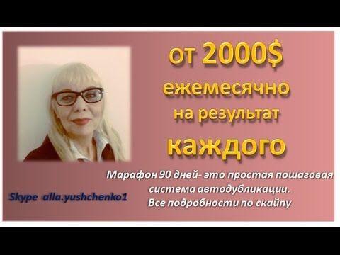 Марафон 90 дней в интернет и отзыв партнема Натальи Уколовой