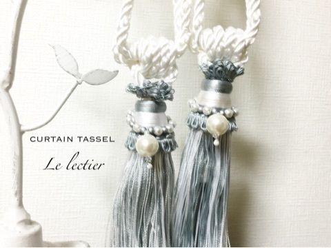 ゴージャスなカーテンタッセル♡|Le lectier ル・レクチェ