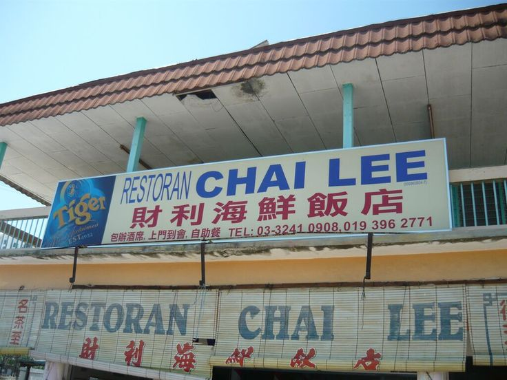 This is the seafood restaurant I ate at at Sekinchan; where you go to see padi fields in Selangor other than at Sabak Bernam. A recent HK movie was made there and now it has become a tourist centre for Hongkies. Very good Chiuchow style seafood. Sorry and Oops I forgot to take photos!