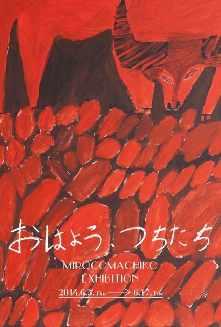 http://mirocomachiko.com/