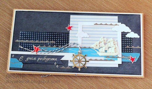 Мой свежий ветер: Морской конвертик