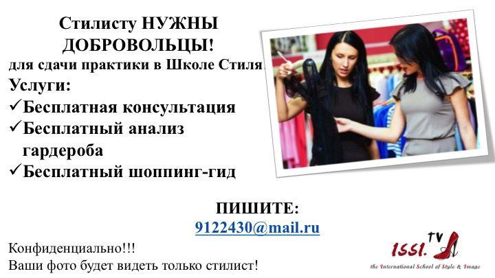 Стилисту НУЖНЫ ДОБРОВОЛЬЦЫ для сдачи практики в Школе Стиля!☝ Услуги: 👉Бесплатная консультация; 👉Подбор идеального цвета и фасона одежды; 👉Профессиональные рекомендации. Конфиденциально!!! Ваши фото будет видеть только стилист!😉 ✉ПИШИТЕ: 9122430@mail.ru  #issi #issitv #issiteam #nadiiaageyevaschool #style #fashion #image #imageconsultant #imagedesigner #personalstylist #schoolofstyle #schoolofstylist #schoolofimage #schoolofimagemakers #mensstylist #исси #исситв #иссикоманда…