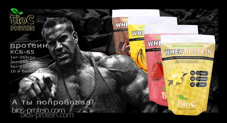 #протеин #белок #спортпит #здоровье #питание #коктейль #украинский #protein #nutrition  #наши сухие смеси сбалансированны для любого покупателя! Новый продукт BioC #bioc
