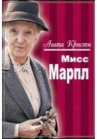Картинки с мисс Марпл: 16 тыс изображений найдено в Яндекс.Картинках