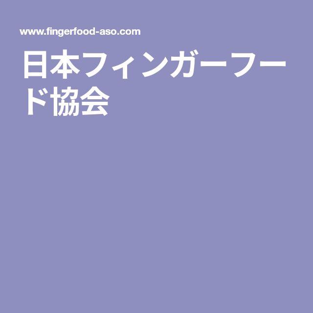 日本フィンガーフード協会