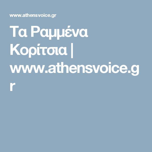 Τα Ραμμένα Κορίτσια | www.athensvoice.gr