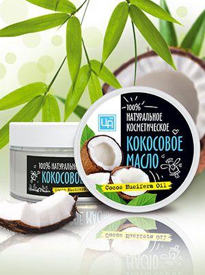 Ц.А. Косметическое масло Кокосовое 200г
